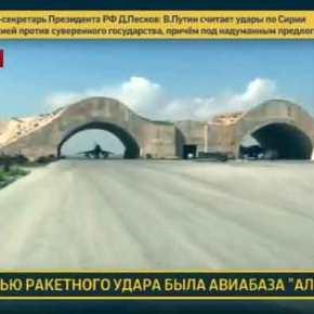 ΕΚΤΑΚΤΟ- Η Ρωσία «κατέβασε» 36 από τους 59 Tomahawk – Δίνει υπό συριακό έλεγχο S-400,S-300