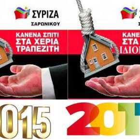 ΥΠΟΙΚ: Δώστε το σπίτι σας στο δημόσιο αν δεν μπορείτε να τοπληρώσετε!