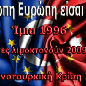 """""""Που είστε Ευρωπαίοι""""; Η Τουρκία απειλεί με πόλεμο μέλη της ΕΕ κι εσείς τικάνετε;"""