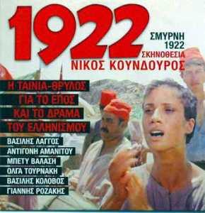 Η απαγορευμένη ταινία από τον Κωνσταντίνο Καραμανλή: «1922 – Η καταστροφή της Σμύρνης»(Βίντεο)