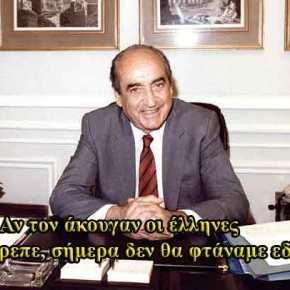 Κων/νος Μητσοτάκης, ο πολιτικός που δεν δίστασε να πει σκληρέςαλήθειες