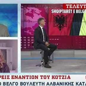 Παραλήρημα από Βέλγο βουλευτή αλβανικής καταγωγής: Ζητά να αναγνωρίσει η Ελλάδα γενοκτονία Τσάμηδων –ΒΙΝΤΕΟ