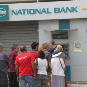 Υποχρεωτική η κατάθεση του μισθού σετράπεζα