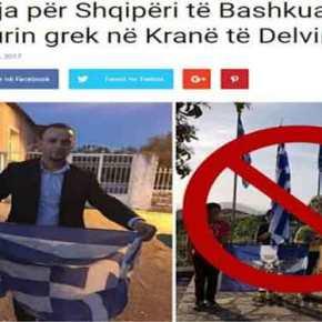 ΚΟΠΡΙΤΕΣ! ΑΤΙΜΗ ΦΑΡΑ!! Αλβανοί εθνικιστές έκαψαν την ελληνική σημαία στηνΚρανιά…