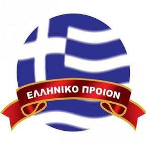 Αγοράζουμε Ελληνικά; Υπάρχει ακόμαελπίδα!