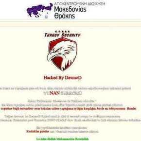 """Τούρκοι χάκερς """"επιτέθηκαν"""" στηνΘράκη!"""