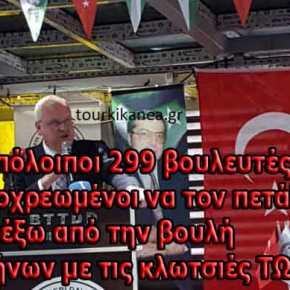 Βουλευτής (προδότης) του ελληνικού κοινοβουλίου απαντά …στατουρκικά!!!