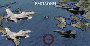 Νέα εμπλοκή νότια της νήσου Χίου …Από οπλισμένα ΤουρκικάF-16