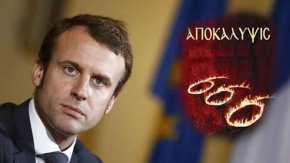 Με το «χάραγμα του Θηρίου» ο Ε.Μακρόν πρόεδρος της Γαλλίας: Νίκησε με ποσοστό«666»!