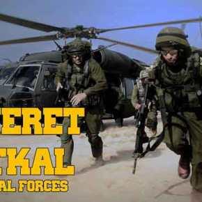 Ισραηλινές επίλεκτες δυνάμεις αναπτύσσονται στην Κύπρο για να προσφέρουν ασπίδα στη Μεγαλόνησο και να συλλέξουν πληροφορίες για τον τουρκικό κατοχικόστρατό