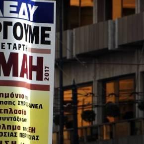 Απεργία: Τριήμερο μπαράζ κινητοποιήσεων για τα νέα μέτρα – «Παραλύει» η χώρα τηνΤετάρτη
