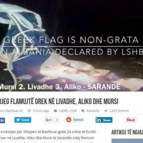 ΚΟΠΡΙΤΕΣ! ΑΤΙΜΗ ΦΑΡΑ!! Έκαψαν την «ανεπιθύμητη σοβινιστική ελληνικήσημαία»!