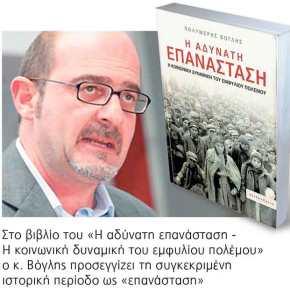 «Πισώπλατη μαχαιριά» στην ιστορική αλήθεια και το Εθνος από το υπ. Παιδείας: Τα Σκόπια έγιναν «Μακεδονία» και ο Εμφύλιος«Επανάσταση»!