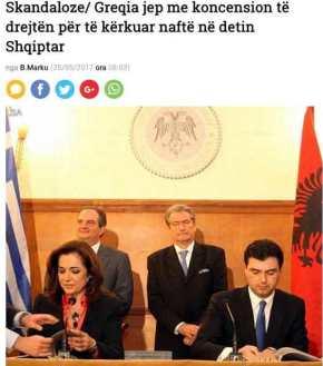 Αλβανικά ΜΜΕ: «Η Ελλάδα θα κάνει έρευνα για πετρέλαιο σε θάλασσα τηςΑλβανίας»