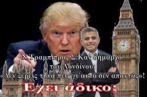 Ν.Τραμπ προς Σ.Καν δήμαρχο του Λονδίνου: «Δεν ξέρεις τι να πεις γι΄αυτό δεναπαντάς»!