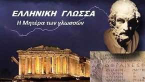 Το μεγαλείο της ΕλληνικήςΓλώσσας