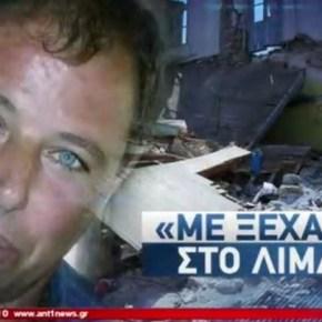 Θλιβερή η κρατική αδιαφορία: Μόνος του, με δανεικά, ήρθε στο ΚΑΤ ο σύζυγος της νεκρής από το σεισμό τηςΛέσβου