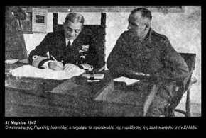 Πως πήγαν να μας κλέψουν τη Συνθήκη των Δωδεκανήσων και η επιχείρηση εντοπισμούτης!