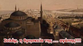 Το τουρκικό ΥΠΕΞ προκαλεί με την Αγία Σοφία και το Στέιτ Ντιπάρτμεντ τους τραβά τ΄αυτί