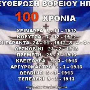 «Σφαγή 230 Αλβανών (παιδιά, γέροι και γυναίκες) το 1914 στο Τεπελένι από τον ελληνικό στρατό με φωτογραφία-ντοκουμέντο»