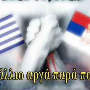 Ελληνικές ειδικές δυνάμεις προσγειώθηκαν στην Σερβία – Επιχειρήσεις με Σέρβους της 63ης ΕιδικήςΤαξιαρχίας