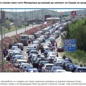 Για ανάσα στη θάλασσα: Χιλιόμετρα η ουρά από Σκοπιανούς στουςΕυζώνους