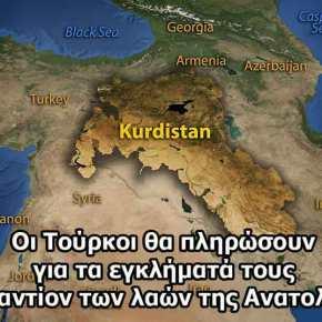 Το ανεξάρτητο Κουρδιστάν και οΕρντογάν