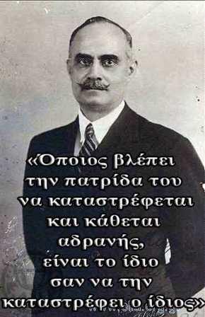 ΝΙΚΟΛΑΟΣ ΠΛΑΣΤΗΡΑΣ Ο ΜΑΥΡΟΣΚΑΒΑΛΑΡΗΣ
