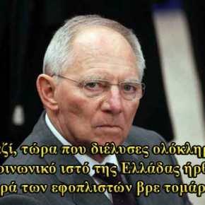 Γιατί ο πονηρός Σόϊμπλε μιλά για φορολόγηση των Ελλήνωνεφοπλιστών!