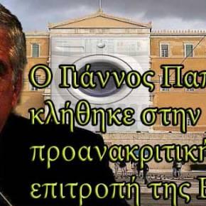 Ο Γιάννος Παπαντωνίου κλήθηκε στην προανακριτική επιτροπή τηςΒουλής
