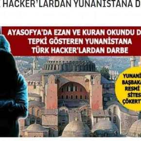 Τούρκοι χάκερς «κτύπησαν» την ιστοσελίδα του πρωθυπουργούΑ.Τσίπρα!