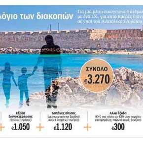 Δύσκολες οι… διακοπές στην Ελλάδα γιαΈλληνες