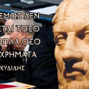 Θουκυδίδης – Ο ιδρυτής της επιστήμης τηςιστορίας