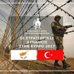 ΟΙ ΣΤΡΑΤΙΩΤΙΚΕΣ ΔΥΝΑΜΕΙΣ ΣΤΗΝ ΚΥΠΡΟ 2017/ THE MILITARY FORCES IN CYPRUS2017