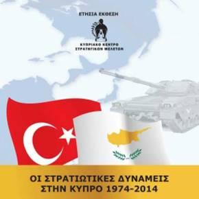 ΟΙ ΣΤΡΑΤΙΩΤΙΚΕΣ ΔΥΝΑΜΕΙΣ ΣΤΗΝ ΚΥΠΡΟ – THE MILITARY FORCES IN CYPRUS 1974 –2014