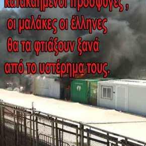 Λέσβος: Μεγάλη εξέγερση στο κέντρο αλλοδαπών στην Μόρια – Καίγονται κοντέινερ (φωτό,βίντεο)