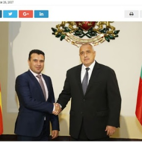 ΠΓΔΜ και Βουλγαρία υπέγραψαν σύμφωνο καλήςγειτονίας