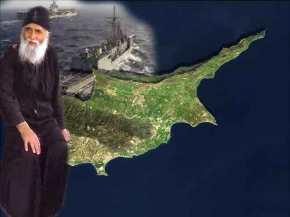 Στον ΕΣΠΕΡΙΝΟ ΤΟΥ ΟΣΙΟΥ ΠΑΙΣΙΟΥ Αεροναυτικό αποκλεισμό της Κύπρου εξήγγειλε η Άγκυρα!ΤΥΧΑΙΟ;;;