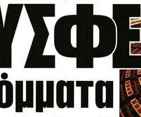 ΝΕΑ ΤΡΟΠΟΛΟΓΙΑ-ΣΚΑΝΔΑΛΟ !!!! ΔΕΙΤΕ ΚΑΙΦΡΙΞΤΕ