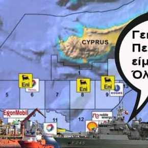 Κύπρος: Τούρκικη φρεγάτα «παρενόχλησε» το γεωτρύπανο τηςΤΟΤAL