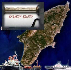 ΤΟ ΚΛΙΜΑΚΩΝΕΙ Η ΑΓΚΥΡΑ! Στέλνει πλοία στο σημείο όπου έγινε το επεισόδιο με το ελληνικόλιμενικό