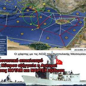 ΕΚΤΑΚΤΟ: Αεροναυτικό αποκλεισμό της Κύπρου εξήγγειλε η Αγκυρα! – Ποιες ΝΟΤΑΜ και NAVTEXεξέδωσε
