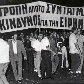 15 ΙΟΥΛΙΟΥ 1965 – 1974 διπλή μαύρη επέτειος για τονΕλληνισμό.
