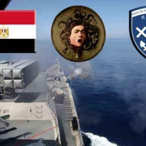 Η «ΜΕΔΟΥΣΑ» θα προστατεύει τη νοτιοανατολικήΜεσόγειο!
