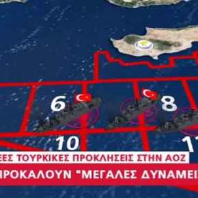 Γαλλία, Ισραήλ και ΗΠΑ στηρίζουν την Κύπρο: «Προχωρήστε κανονικά τιςγεωτρήσεις»