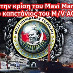 Και στην κρίση του Mavi Marmara ο καπετάνιος του Μ/V ACT – Ποιο είναι το πλοίο και το who is who τουιδιοκτήτη