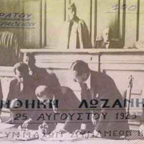 """Η Συνθήκη της Λωζάννης και το """"φροντιστήριο"""" στον Ερντογάν! 94 χρόνια από την υπογραφήτης"""
