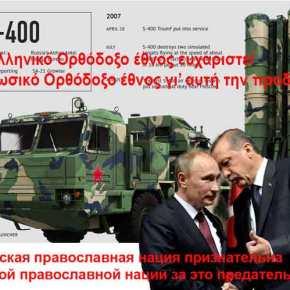ΕΚΤΑΚΤΟ: Οριστικά οι S-400 στην Τουρκία – Μεγάλος κίνδυνος για την ΠΑ στοΑιγαίο