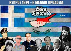 Ερχεται πολιτικός και εθνικός σεισμός: Εφτασε στη Λευκωσία ο «Φάκελος της Κύπρου» μέσα σε 11κούτες