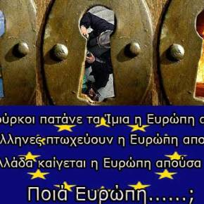 Ανύπαρκτη ΕΕ και στην πυρόσβεση! Χώρες μέλη της παίρνουν βοήθεια απόΜαρόκο!!!